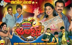 ETV  Jabardasth Comedy show latest episode: 17-Oct-2013